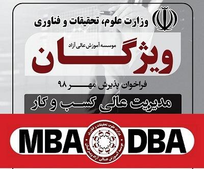 آخرین مهلت پذیرش دوره های عالی MBA و DBA در موسسه آموزش عالی آزاد ویژگان اهواز