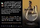 اهواز میزبان نمایشگاه ساخت داخل تجهیزات صنعت نفت و حفاری است