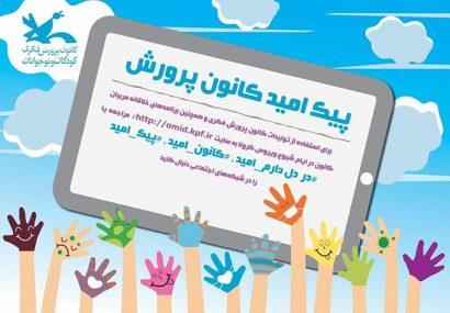 ارایه خدمات فرهنگی به کودکان خوزستانی با پیک امید