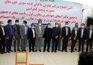 شرکت تعاونی ماکیان لذیذ شوش در خوزستان به بهره برداری رسید
